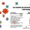 Събор на българите във Валенсия