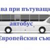 Права при пътуващите с автобус в Европейския съюз