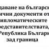 Издаване на български лични документи и временни документи за пътуване