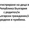 Регистриране на раждане в Република България на деца с родител/и български гражданин/и, родени в чужбина, въз основа на документи, издадени от местни органи