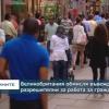 Великобритания обмисля въвеждането на разрешителни за работа за граждани на ЕС (Видео)