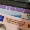 Ново: Смяна на българските шофьорски книжки по интернет
