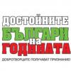 """Галина Калоферова бе номинирана за достойна българка от в. """"24 часа"""""""