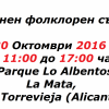 2 Есенен събор на българите – 30/10/2016
