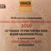 Руските туристи избраха България за най-добра дестинация