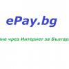 ePay.bg – Плащане чрез Интернет за България