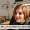 ИСТОРИЯТА, КОЯТО ТРОГНА СВЕТА: Как бежанка и граничар се влюбиха и ожениха? (видео)