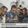 Българи в Испания направиха сериал за емиграцията (видео)