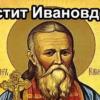 Ивановден е – празник на кумството и побратимството