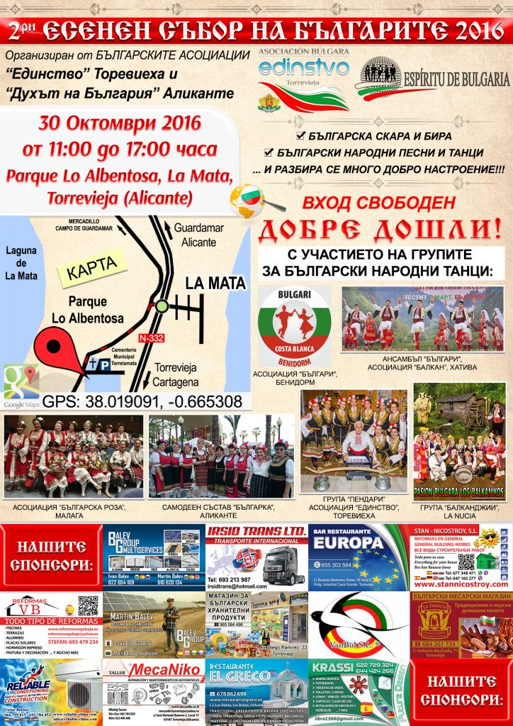 esenen-sabor_30-10-2016-1