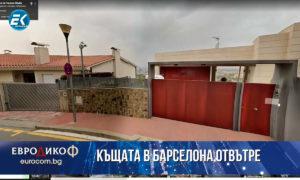 Как изглежда къщата в Барселона, с която свързват Бойко Борисов