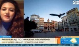 Българка в Каталуния: Как се справят с епидемията там?
