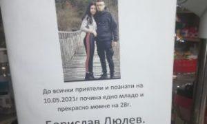 Българин почина в Испания, събират пари за транспортиране на тялото му